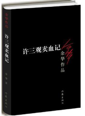 【当当网 正版书籍】许三观卖血记新版 余华作品集 现当代文学随笔长篇小说畅销书籍