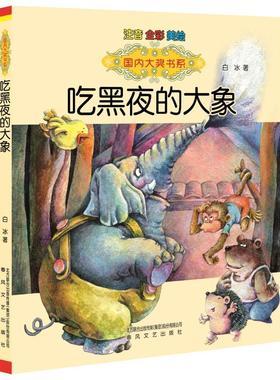 吃黑夜的大象注音版白冰著正版 大奖书系 7-10岁故事书 少儿课外注音读物中国儿童文学阅读教辅图书正版畅销书籍 春风文艺