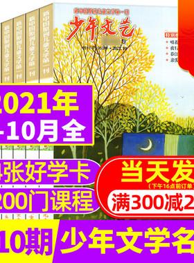 【共10期】少年文艺杂志上海版2021年1-10月打包 2022订阅小学初中生青少年儿童文学少年版实用文摘小读者写作素材2020非过期刊