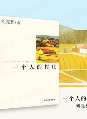 正版现货 一个人的村庄 刘亮程著 9787531329329 春风文艺出版社 中国现当代文学 散文随笔