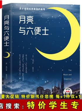 【每日特价】月亮与六便士 文艺青年的梦想之书 荣登豆瓣年度高分榜月亮和六便士毛姆著世界名著外国文学肖战推荐小飞侠
