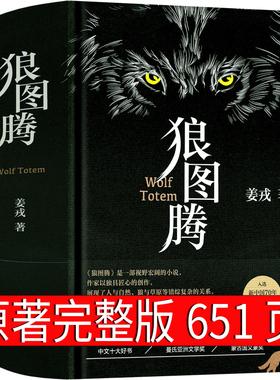 狼图腾书原著正版书籍姜戎著 651页无删减版长篇小说动物文学初中生高中生课外书中学生世界名著北京十月文艺出版社