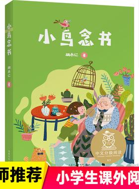 亲近母语K1 小鸟念书 胡木仁 儿童文学中文分级阅读K1 6-7岁适读 注音全彩 中国传统故事 小学生一年级课外共读书目山东文艺出版社