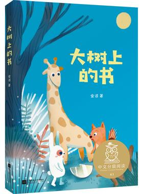 大树上的书 金波著儿童文学亲近母语K1中文分级阅读K1 6-7岁适读 注音全彩插图 小学生一年级课外阅读共读书目江苏凤凰文艺出版社