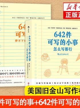 后浪正版 642件可写的事+642件可写的小事共2册套装停不下来的创意冒险 日记笔记手账文艺创作创意 小说构思灵感文学写作畅销书