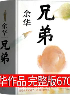 兄弟 余华 正版书 完整版原著图书长篇当代现代的文学作品集 活着作者代表作畅销书 高中生大学生课外书作家北京十月文艺出版社
