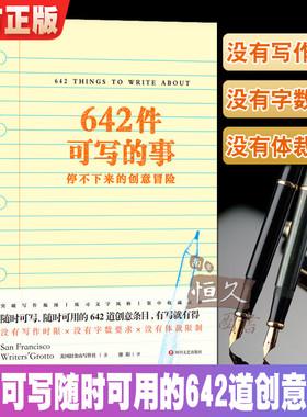 642件可写的事 美国原创日记笔记手账文艺创作创意 日常生活表述 小说构思灵感文学写作表达书籍 后浪正版现货 HL