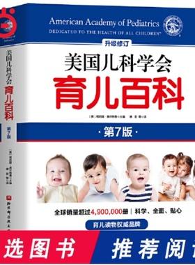 【当当网 正版书籍】美国儿科学会育儿百科 第七版 全新增订 斯蒂文谢尔弗主编 胎教母婴喂养宝宝辅食