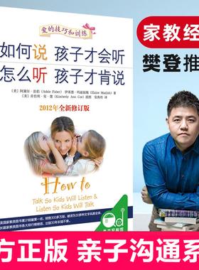 如何说孩子才会听怎么听孩子才肯说如何教育孩才能听正面管教正版包邮庭教育儿书籍父母必读教育宝典育儿百科父母的语言养育男孩
