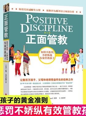 正面管教 正版 包邮 简尼尔森如何说孩子才会听儿童行为心理学育儿百科0-3-6-12岁父母好妈妈胜过好老师家庭教育孩子畅销书籍