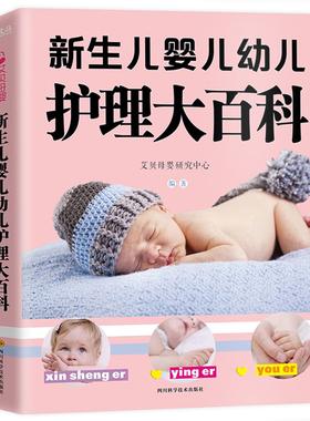 新生儿婴儿幼儿护理大百科新生的儿宝宝护理书0-3岁知识大全育婴书籍0-1岁早教婴儿喂养书护理师培训教材新手妈妈育儿书籍父母必读