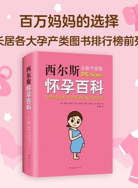 西尔斯怀孕百科 西尔斯代表作怀孕妇宝典宝宝辅食育儿知识全书西尔斯亲密育儿百科姊妹篇育儿百科全书胎教书籍怀孕书籍准妈妈书籍