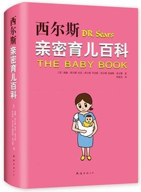 【当当网 正版书籍】西尔斯亲密育儿百科(全新软精装版)育儿书籍父母 孕产书籍正版育儿书 婴儿宝宝养育胎教育儿百科丛书