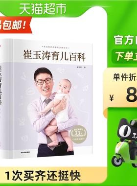 崔玉涛育儿百科图解家庭育儿法宝典书籍胎教宝宝辅食教程新华书店