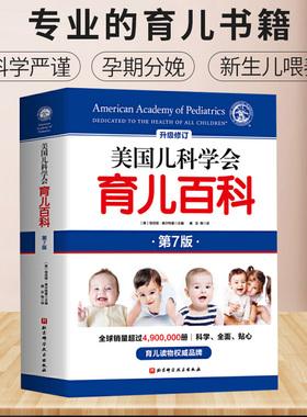 正版美国儿科学会育儿百科第7版升级增订育儿百科全书0-5岁幼儿童教育孩子启蒙孕妇早教胎教儿童成长健康怀孕胎教母婴喂养