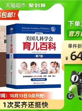 美国儿科学会育儿百科全新第七版+哈佛家训 胎教母婴喂养宝宝辅食