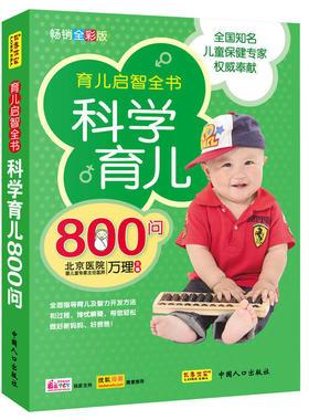 正版 科学育儿800问 0-3岁育儿百科全书 全国知名儿童保健专家编写