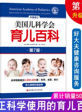 美国儿科学会育儿百科 第7版七 全新增订版胎教母婴喂养宝宝辅食读物0-6岁幼儿童教育 孩子启蒙孕妇早教健康书籍 正版