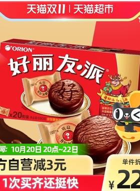 好丽友巧克力派20枚680g休闲零食糕点点心食品小吃早餐早点下午茶