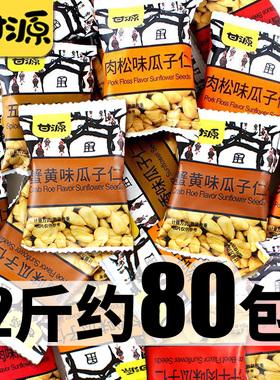 甘源牌蟹黄味瓜子仁袋装小包装零食小吃休闲食品散装官方旗舰店