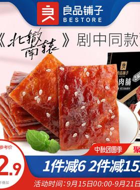 良品铺子猪肉脯干靖江特产网红解馋即食熟零食小吃休闲食品200g