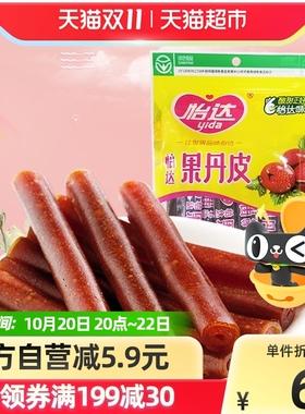 怡达果丹皮200g小包装山楂蜜饯儿童零食蜜饯特产休闲食品山楂卷