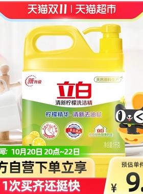 立白洗洁精洗涤灵柠檬水果去油1KG/瓶家用厨房洗碗食品用果蔬净