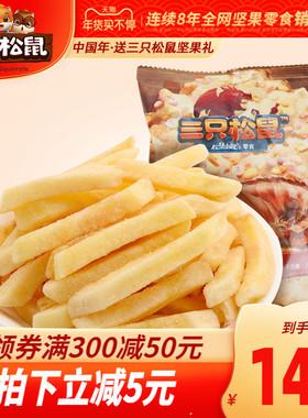 【三只松鼠_美式薯条75gx3】办公室休闲网红吃货零食小吃食品