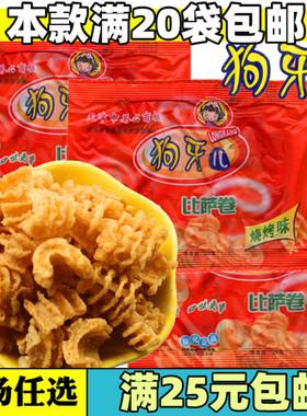天津特产美味零食80后童年回忆狗牙儿锅巴披萨卷25g膨化食品