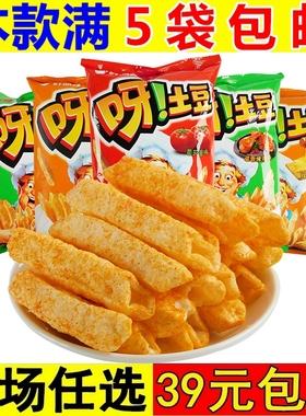 呀土豆薯片薯条小零食品超大礼包整箱大包休闲小吃散装混装吃的