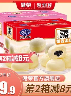 港荣蓝莓蒸蛋糕点心儿童零食小吃休闲食品健康夹心小面包早餐推荐