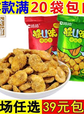 洽洽怪U味怪味豆恰恰蚕豆兰花豆胡豆子小零食品吃货小吃休闲炒货