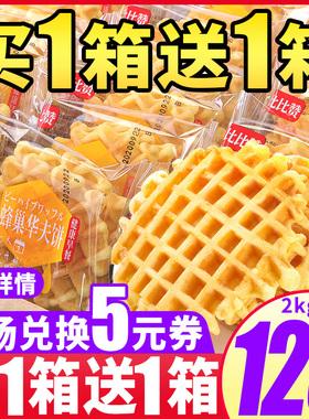 华夫饼面包整箱早餐营养蛋糕类饼干健康网红小零食小吃休闲食品农
