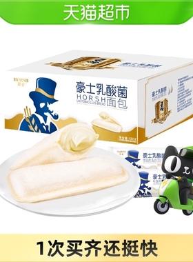 豪士乳酸菌小口袋面包680g*1盒早餐食品整箱蛋糕点心月饼礼盒零食
