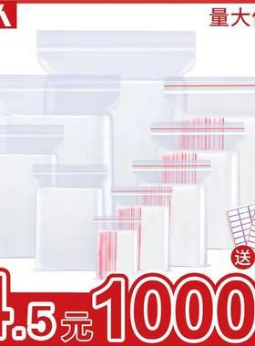 密封袋小号塑料PE自封袋透明食品包装袋子加厚分装袋塑封口袋包邮