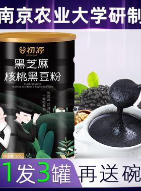 黑芝麻糊核桃黑豆代餐粉饱腹营养早餐食品即食速食冲饮黑米桑葚髮