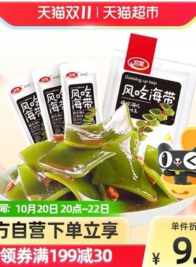 卫龙风吃海带结小吃168g休闲网红零食品榨菜下饭菜丝麻辣开袋即食