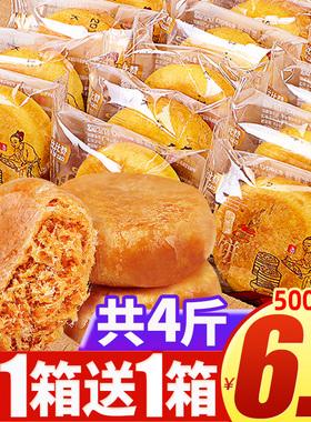 肉松饼面包整箱网红好吃的排行榜休闲食品绿豆饼干糕点心零食小吃