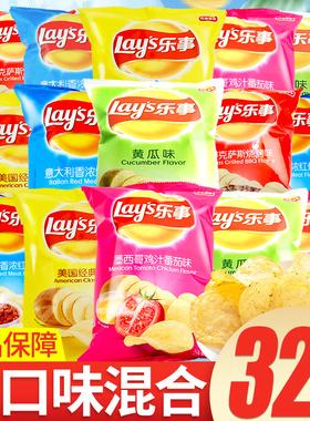 乐事薯片小包装散装自选一箱整箱吃的零食小吃大礼包休闲食品