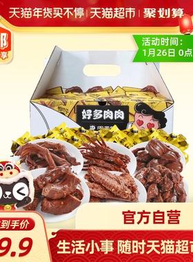 周黑鸭 好多肉肉大礼包500g休闲食品鸭脖鸭翅掌零食小吃年货礼盒