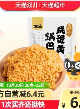 甘源咸蛋黄锅巴188g内含休闲零食小吃凑单糯米食品网红美食膨化