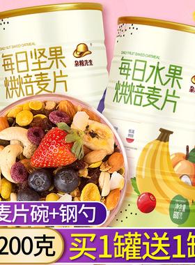 杂粮先生 烘焙坚果水果燕麦片即食早餐速食 酸奶麦片代餐饱腹食品