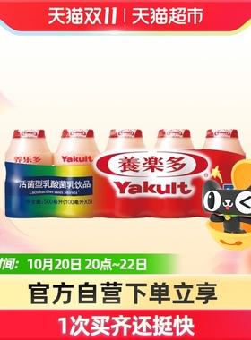 养乐多活菌型乳酸菌乳饮品饮料100ml*5瓶/组益生菌食品纯正奶源
