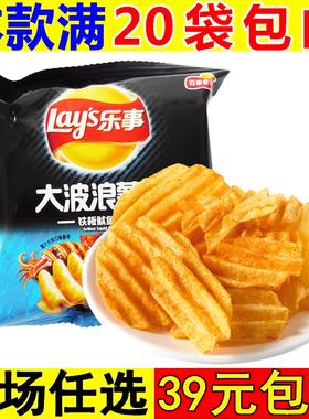 乐事大波浪薯片鱿鱼味小零食品散装自选一箱小吃吃货休闲熬夜