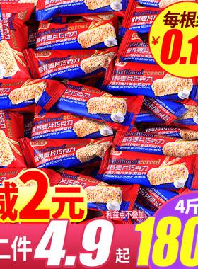燕麦巧克力营养麦片巧克力棒酥结婚喜糖果散装发批休闲食品小零食