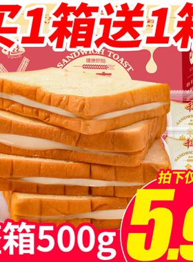 全麦面包整箱 粗粮吐司早餐零食品速食懒人低0无代餐饱腹脂肪热量
