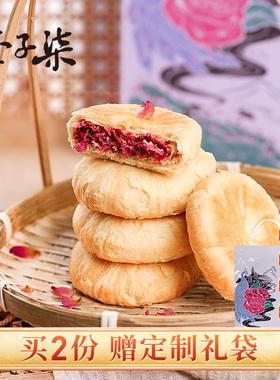 李子柒鲜花饼玫瑰花饼云南特产传统糕点早餐零食小吃休闲食品