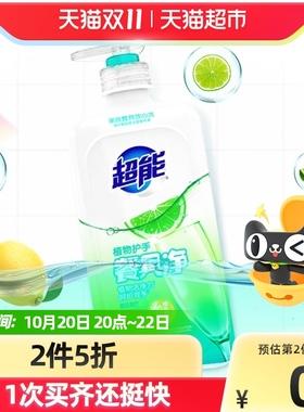 【国货加油】超能洗洁精餐具净1kg/瓶厨房 维生素E不伤手食品用