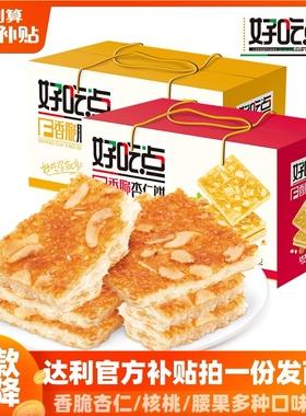 B好吃点香脆800g*2箱装薄饼干吃货网红零食休闲小吃看剧宿舍食品