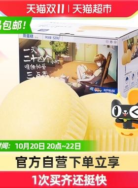 包邮三只松鼠蒸蛋糕520gX1箱面包早餐糕点网红食品休闲零食代餐